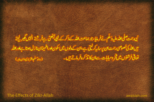 Hadith about Zikr Allah