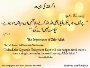 Zikr Allah and Qayamat
