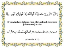 "Seek the ""Waseela"" to Reach Allah!"