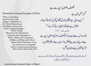 Tasawuf, the Basic Principle of Deen