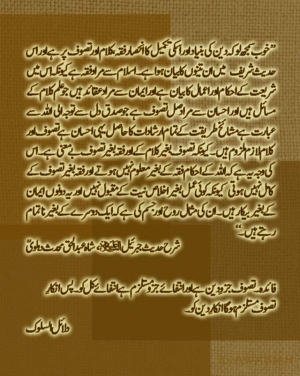 Tasawwuf is a Basic Part of Deen-e-Islam
