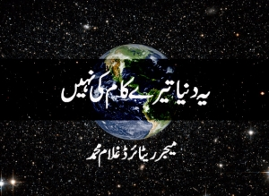 The World is NOT For You | یہ دنیا تیرے کام کی نہیں
