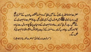 Imam Mehdi - Prediction of Hazrat Allah Yar Khan