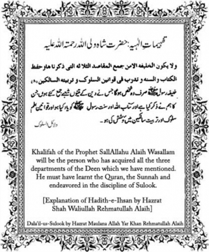 The True Heir of Rasool Allah (ﷺ)