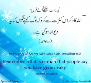 How Much to Remember Allah