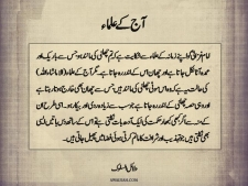 Today's Ulema