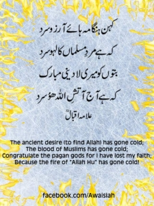 "The Fire of ""Allah Hu"" is Gone Cold"